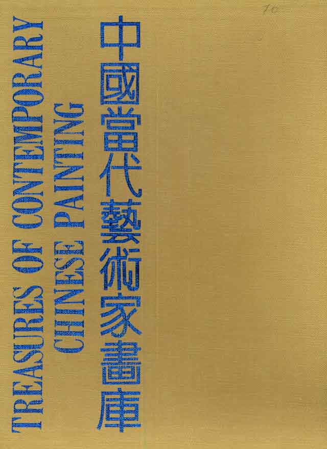 Copertina di TREASURES OF CONTEMPORARY CHINESE PAINTING