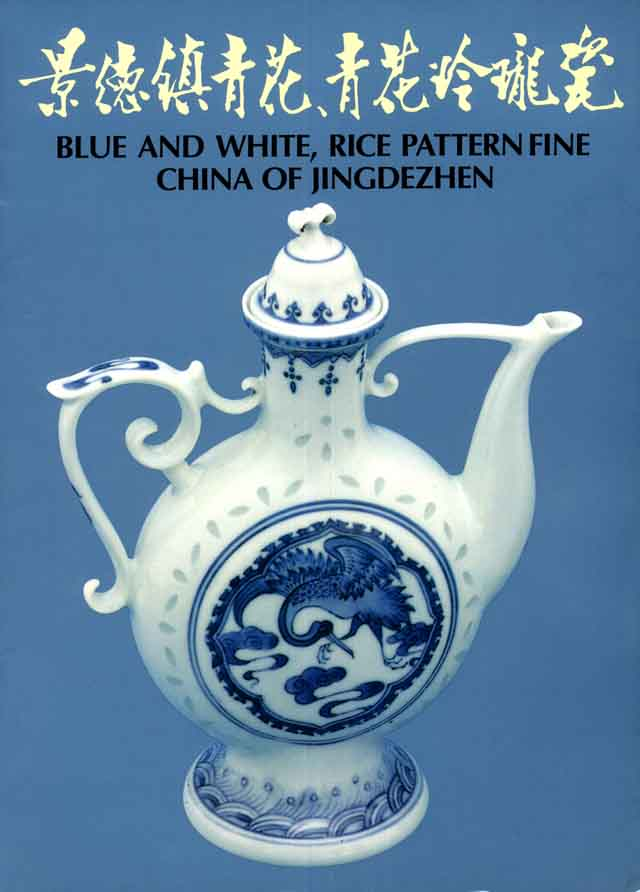 Copertina di BLU AND WHITE RICE PATTERN FINE CHINA OF JINGDEZHEN