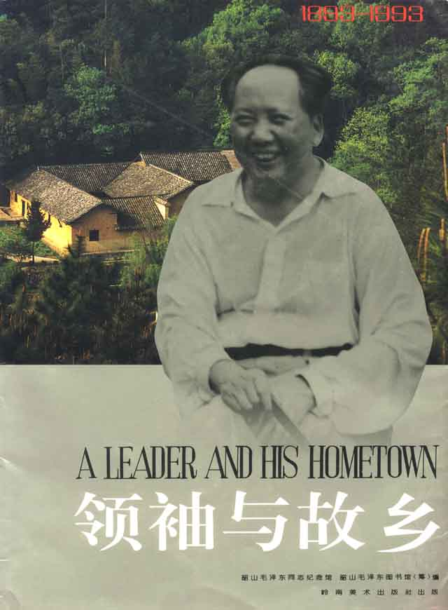 Copertina di A LEADER AND HIS HOMETOWN 1893-1993
